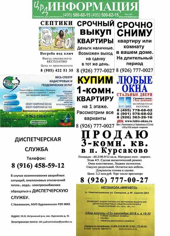 Медицинская книжка в истринском районе проживание без регистрации иностранного гражданина статья